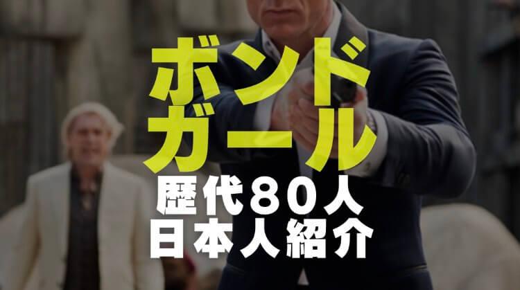 ボンドガール歴代80人と日本人女優二人の経歴や画像
