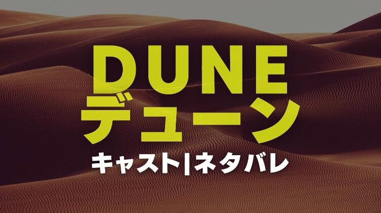 DUNEデューン 砂の惑星のキャストや1984年版のネタバレあらすじ