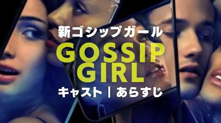 Gossip Girl(ゴシップガール新シリーズ)のキャストやあらすじとシーズン数に話数