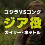 ゴジラvsコングのジア役カイリー・ホットルの画像