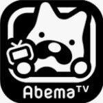 abema TVのロゴ画像