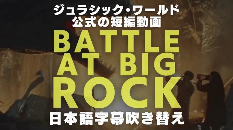ジュラシック・ワールド短編動画BATTLE AT BIG ROCKの日本語版の有無