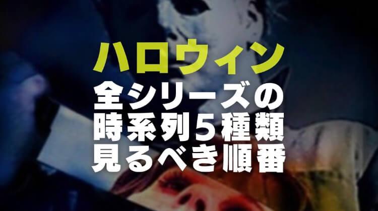 映画「ハロウィン」シリーズの時系列や関係性と見るべき順番に評価
