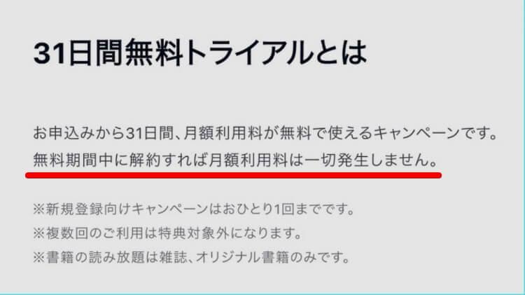 U-NEXTの31日間無料トライアルとはの画像