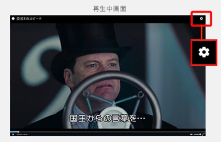U-NEXTの字幕吹き替え切り替え画面(パソコンの場合)の画像その1