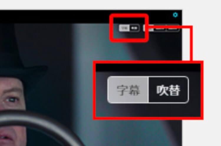 U-NEXTの字幕吹き替え切り替え画面(パソコンの場合)の画像その2