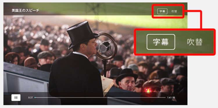 U-NEXTの字幕吹き替え切り替え画面(テレビの場合)の画像