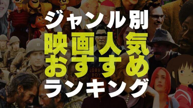映画の人気おすすめランキング2021