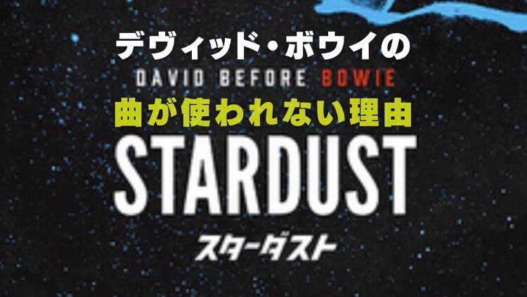 映画スターダストにデヴィッド・ボウイの曲が使われない理由は?